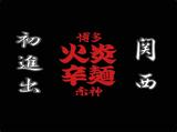 博多火炎辛麺 赤神 京都のアルバイト情報