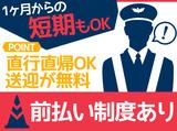 大道綜合警備株式会社 新札幌事務所のアルバイト情報