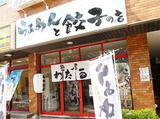 麺屋 わたる 幕張本郷店のアルバイト情報