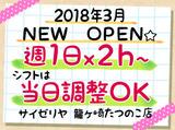 サイゼリヤ たつのこやま 龍ヶ崎モール店 ※2018年3月オープンのアルバイト情報