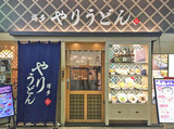 博多やりうどん 福岡店のアルバイト情報