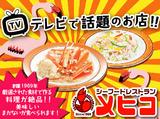 シーフードレストラン メヒコ お台場店 のアルバイト情報