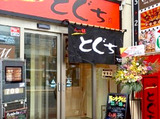 らー麺とぐち 南3条店のアルバイト情報