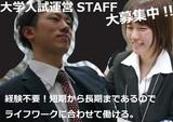 株式会社S・K【渋谷エリア】のアルバイト情報