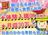 株式会社林間 鶴川営業所 (川崎市多摩区エリア)のアルバイト情報