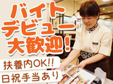 和食レストラン 庄屋 東諫早店のアルバイト情報