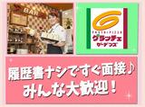 グラッチェガーデンズ 加古川西店<012376>のアルバイト情報
