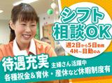 ツクイ東大阪若草デイサービスのアルバイト情報