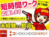 北海道エネルギー トップロード南9条SSのアルバイト情報