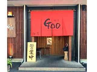 麺屋Gooのアルバイト情報