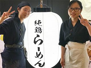 麺処直久 田町グランパーク店 のアルバイト情報