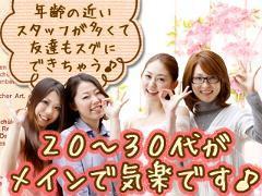 株式会社オープンループパートナーズ 仙台支店のアルバイト情報