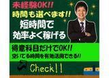 個別指導Wam 福泉校(株式会社エイチ・エム・グループ)のアルバイト情報