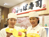 かっぱ寿司 花巻店/A3503000499のアルバイト情報
