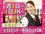 サガン新横浜のアルバイト情報