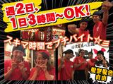壱角家 松戸五香店のアルバイト情報