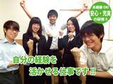 栄光キャンパスネット 逗子校のアルバイト情報