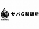 サバ6製麺所 京橋店のアルバイト情報