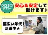ヤマト運輸株式会社  阪急西宮ガーデンズセンターのアルバイト情報