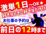 株式会社ユニティー(烏丸御池駅エリア)のアルバイト情報