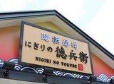 にぎりの徳兵衛 仙台駅前店のアルバイト情報