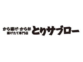 とりサブロー 横浜旭今宿店 [店舗 No.111047]のアルバイト情報