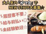 かつ久 大和鶴間店<017602>のアルバイト情報