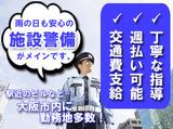 堺セキュリティ株式会社【勤務地:泉佐野市】 のアルバイト情報