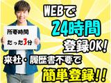 株式会社フルキャスト 神奈川支社 横浜登録センター /MNS0110E-4Eのアルバイト情報