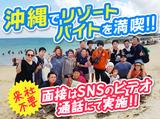 株式会社MEDIAFLAG沖縄 リゾート事業部のアルバイト情報