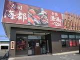 海都−kaito− 平井店のアルバイト情報