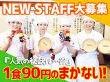 丸亀製麺北上店【110489】のアルバイト情報