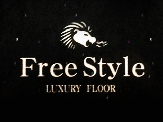Free Styleのアルバイト情報