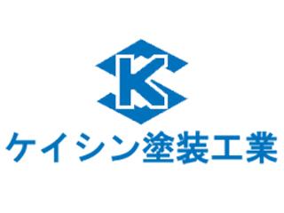 有限会社ケイシン塗装工業のアルバイト情報