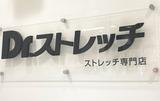 所英男のDr.ストレッチ 武蔵小杉店のアルバイト情報