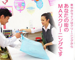 MAXクリーニング 木曽町店のアルバイト情報