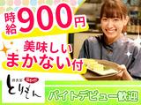 酒食家 とりもん 麻生桜亭〜薩摩知覧鶏と九州料理〜のアルバイト情報