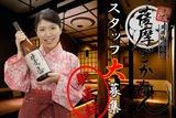 薩摩ごかもん 京都四条烏丸本店のアルバイト情報