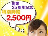 株式会社ゼロン東海 (勤務地:浜松市浜北区)のアルバイト情報