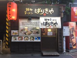 ばりきや札幌駅店のアルバイト情報