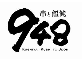 948 串と饂飩 八重洲店のアルバイト情報