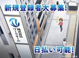 [八王子エリア] 株式会社ワークオールのアルバイト情報