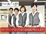 あぶりや 鶴橋駅前店のアルバイト情報