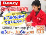 ベンリー高津店(株式会社灰吹屋薬局)のアルバイト情報