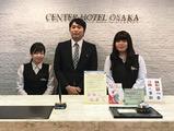 センターホテル大阪のアルバイト情報