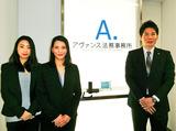 アヴァンス法務事務所のアルバイト情報
