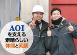 葵企業株式会社 札幌営業所のアルバイト情報