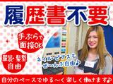 麻雀ウェルカム 千葉店のアルバイト情報