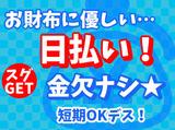 株式会社ホリウチ・トータルサービス 名古屋営業所のアルバイト情報
