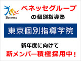東京個別指導学院 (ベネッセグループ) 大和教室のアルバイト情報